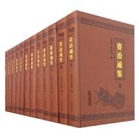 资治通鉴 (大字本) 精装16开共12册9787534854033中州古籍司马光 著