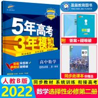 五年高考三年模拟数学选择性必修第二册新教材人教B版2021版5年高考3年模拟高中数学选择性必修第二册