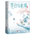 李白与杜甫(郭沫若封笔之作,全新精装版本!)