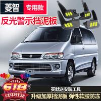 菱智挡泥板汽车专用原装软胶东风风行菱智M3V3M5配件2018款挡泥皮