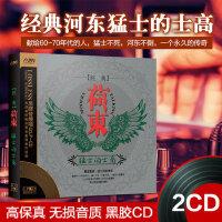 汽车载cd碟片荷东猛士的士高正版cd经典DJ重低音黑胶无损音质音乐