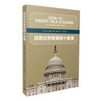 白宫谈判专家的十堂课 (美)比尔理查森、凯文布莱尔,杨懿晶 9787532773244