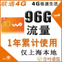 中国联通 联通3g/4G上网卡 资费卡 上海联通流量卡 本地96G包年卡 ipad资费卡 无线资费卡 上网卡
