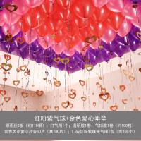 婚庆用品生日婚礼布置气球求婚结婚房装饰加厚告白气球套餐