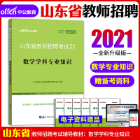 中公教育2021山东省教师招聘考试考试用书:数学学科专业知识(全新升级)