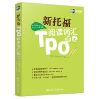 新托福TPO阅读词汇笔记 托福词汇真经 新航道TOEFL高频词汇 托福核心词汇
