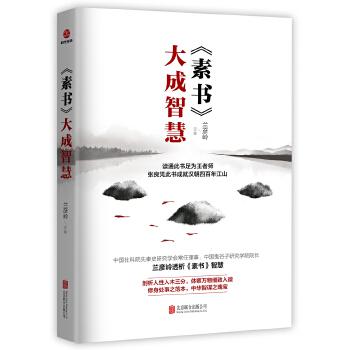 素书大成智慧(pdf+txt+epub+azw3+mobi电子书在线阅读下载)