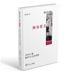 组织与文化管理(陈春花文集 第一集 管理研究1 企业管理研究 企业文化、组织行为、人力资源)