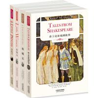 经典英文名著第五辑:莎士比亚戏剧故事 小公主 小妇人 双城记(英文版 套装共4册)配套英文朗读下载