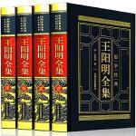 王阳明全集 皮面烫金精装 白话文白对照心学修炼强大内心的智慧人生哲理修身中国哲学心理学书籍五百年来知行合一正版传习录