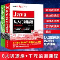 【包邮】Android +Java 从入门到精通(项目案例版)java语言程序设计编程思想教程教材开发实战