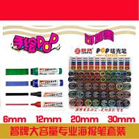智牌pop笔套装 马克笔麦克笔POP画笔 广告海报笔6mm12mm 20mm30mm