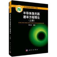 CBS-半导体激光器速率方程理论(上册):半导体激光器设计理论 科学出版社 9787030478122