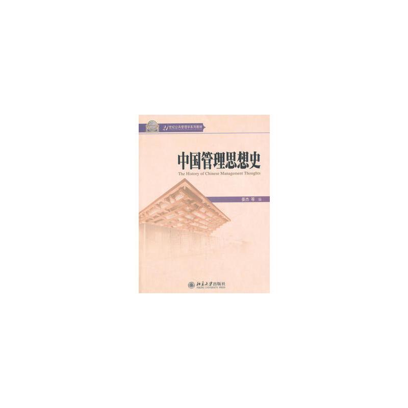 中国管理思想史 姜杰 北京大学出版社 书籍正版!好评联系客服有优惠!谢谢!