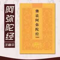 佛说阿弥陀经拼音注音念诵本诵读本清晰佛经