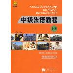 中级法语教程 上册