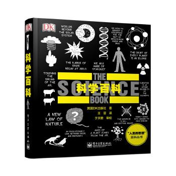 DK科学百科(全彩)DK全球经典畅销成人科普;全面解读人类文明史上的经典思想,用阅读开启智慧人生。