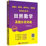 2020 MBA、MPA、MPAcc、MEM 管理类联考田然数学真题分类突破