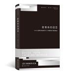 新媒体的语言 (电影学院157)