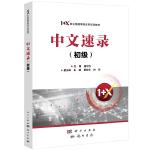 中文速录(初级)