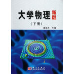大学物理(新版,下册)