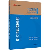 中公教育2021北京市事业单位公开招聘工作人员考试专用教材:公共基本能力测验1001题(全新升级)