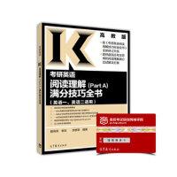 考研英语阅读理解(Part A)满分技巧全书 贺惠军 9787040450132 高等教育出版社