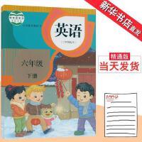 六年级下册英语书课本 精通版人民教育出版小学教材教科书英语(三年级起点)六年级下册正版 六年级下册英语书人教版课本六年