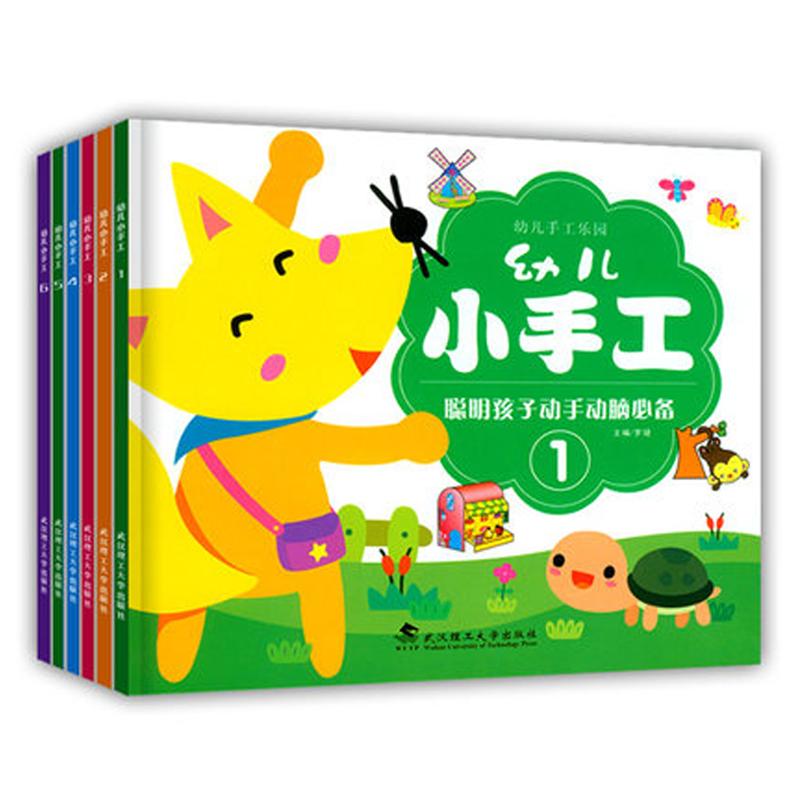diy手工全6册 儿童手工书折纸书立体书游戏书3-6周岁 幼儿手工宝宝