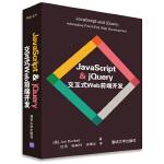 JavaScript & jQuery 交互式Web前端开发 (美)达科特(Duckett, J.) 清华大学出版社