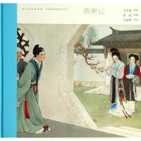 【二手旧书96成新】中国连环画名家名作-西厢记(有收藏号) 王叔晖 绘 9787102065489 人民美术出版社