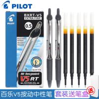 日本PILOT百乐BXRT-V5按动中性笔针管式学生0.5考试用黑色水笔签字笔开拓王bxs-v5rt笔芯官方旗舰店官网