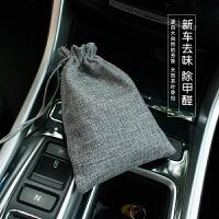 汽车车载香包香袋衣柜除味车用天然茶香包持久车内净化空气香囊