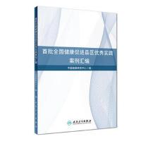首批全国健康促进县区实践案例汇编 中国健康教育中心 9787117262958