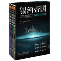 银河帝国(13-15)-帝国三部曲(全3册) (美)阿西莫夫【新华书店正版】