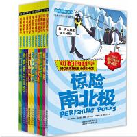 自然探秘系列套装(盒装)可怕的科学 全套10册 6-9-12-15岁少儿童科普读物 中小学生课外书 少儿百科全书 有趣