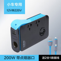 汽车车载电源转换器12v转220v车用笔记本电脑充电器