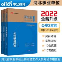 中公教育2021河北省事业单位公开招聘工作人员考试:公共基础知识(教材+历年真题+全真模拟)3本套