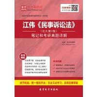 江伟《民事诉讼法学》(北大第3版)笔记和考研真题详解-手机版_送网页版(ID:147270)
