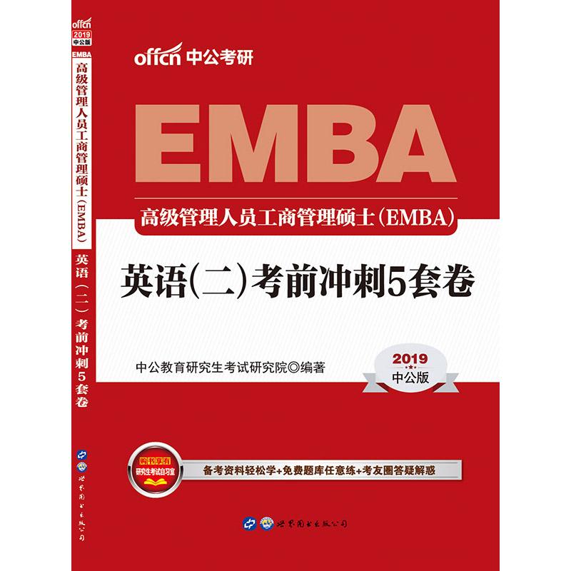 中公2019高级管理人员工商管理硕士(EMBA):英语(二)考前冲刺5套卷