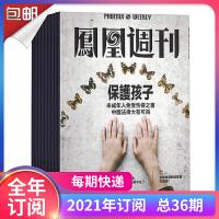 【全年订阅期期包邮】凤凰周刊杂志订阅 2021年全年共36期 默认当月起订 起订月可选下单备注即可