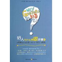 【二手书9成新】好人为什么想做坏事[美] 黛比・福特9787229072674重庆出版集团,重庆出版社