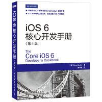 iOS 6核心开发手册(第4版) (美)Erica Sadun 人民邮电出版社
