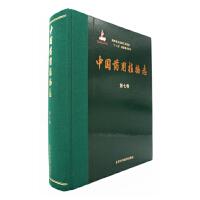 中国药用植物志(第七卷)(国家出版基金项目一)
