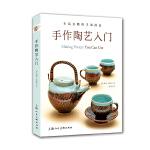 手作陶艺入门:生活美物的手制技法