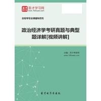 2021年政治经济学考研真题与典型题详解[视频讲解]【资料】