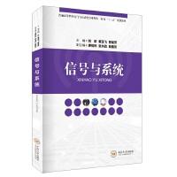 正版新书 信号与系统 刘昕,黄亚飞,曹斌芳 编 中南大学出版社