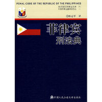 菲律宾刑法典
