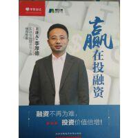 中智信达:赢在投融资 李厚德主讲 7DVD 企业管理 企业培训 视频光盘
