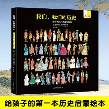 我们,我们的历史(给孩子的人类简史绘本,超值升级版) 全球十二国联手共同推出,跨度十三亿年的通史类绘本,六大洲的人类社会兴衰变迁。上市后热销超10万册,华润杯评选我超喜爱的童书,备受中国老师和家长称赞推荐的历史启蒙读物。精装大开本(红点童书馆出品)